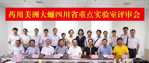 药用美洲大蠊四川省重点实验室通过专家评审