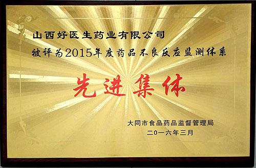 """山西好医生荣获""""2015年度药品不良反应监测体系先进集体奖"""""""