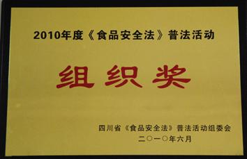 """好医生药业集团荣获""""2010年度《食品安全法》普法活动组织奖"""""""