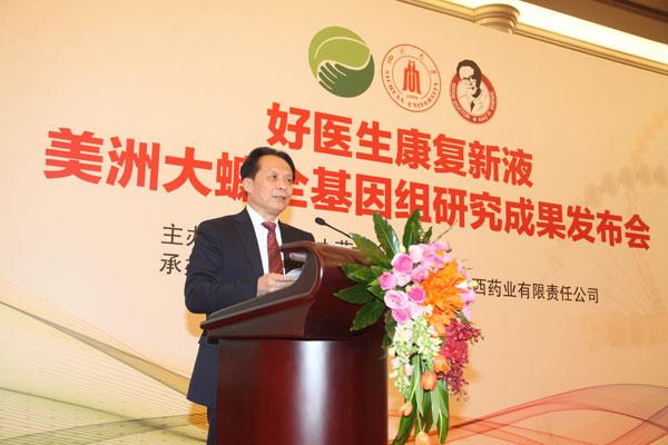好医生康复新液—美洲大蠊全基因组研究成果在京发布