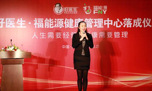 福能源常务副总裁尤艳女士讲话