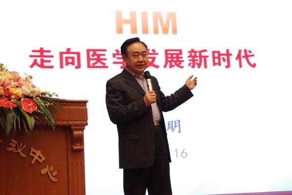 中国工程院副院长樊代明院士