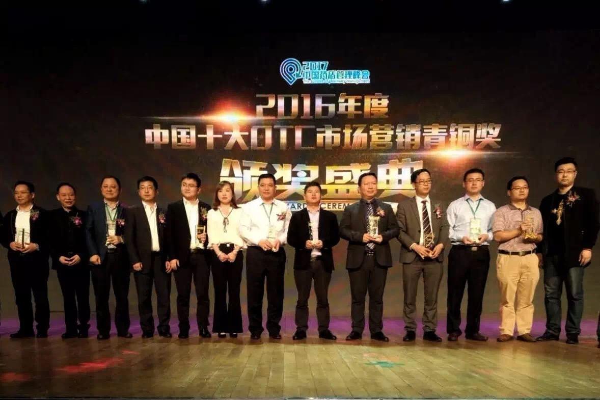 好医生首获2016年度中国OTC市场营销青铜奖