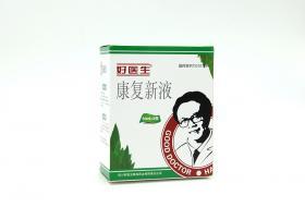 康(kang)復新液50ML×2