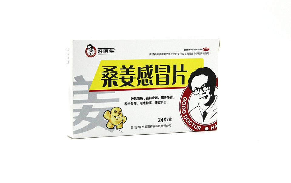 好医生桑姜感冒片(24片)