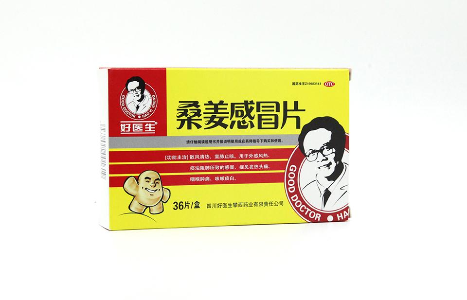 好医生桑姜感冒片(36片)