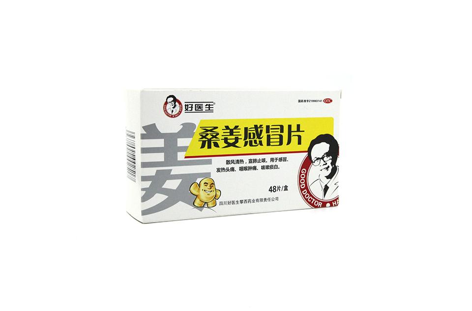 好医生桑姜感冒片(48片)