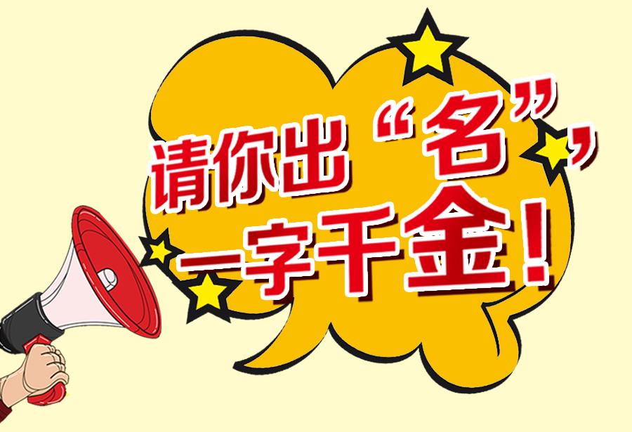 """【江湖悬赏】请你出""""名"""",一字千金!"""