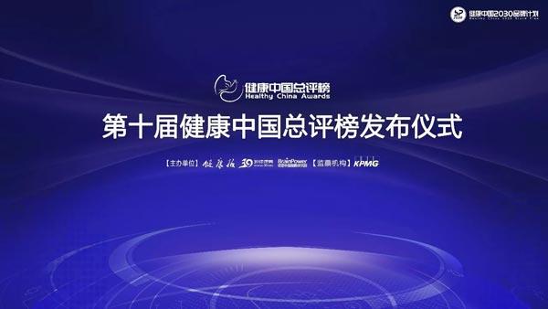 """第十届健康中国总评榜揭晓  耿福能董事长荣获""""年度人物""""奖"""