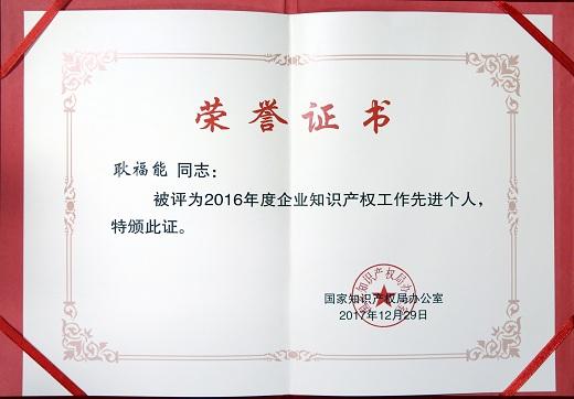 """耿福能董事长获评""""全国知识产权工作先进个人"""""""