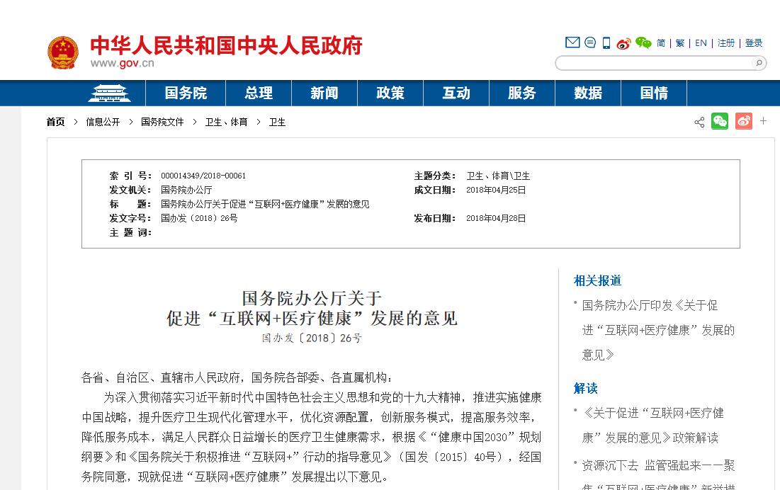"""国务院办公厅关于促进""""互联网+医疗健康""""发展的意见"""