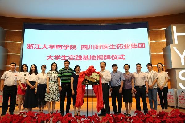好医生集团与浙江大学药学院共建社会实践基地