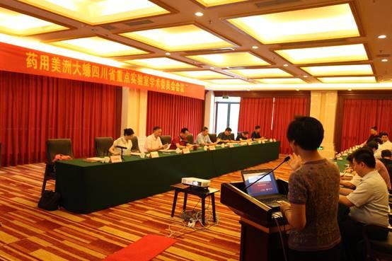 药用美洲大蠊四川省重点实验室学术委员会会议顺利召开