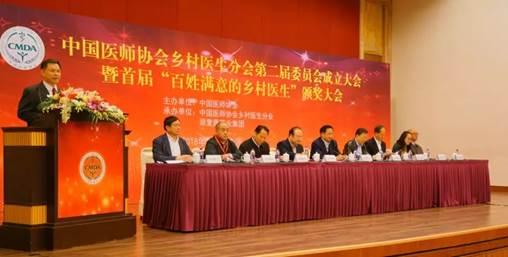 中国医师协会乡村医生分会第二届委员会成立大会在京召开