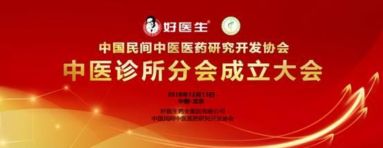 中国民间中医医药研究开发协会中医诊所分会在京成立