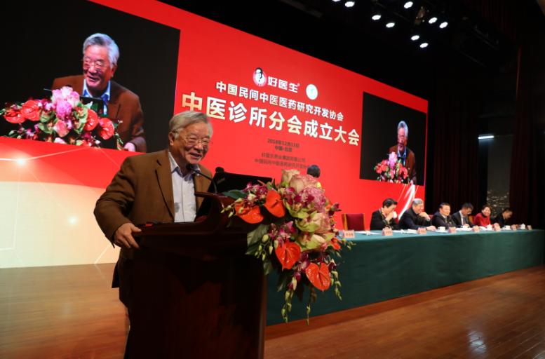 中国中药协会会长房书亭致辞
