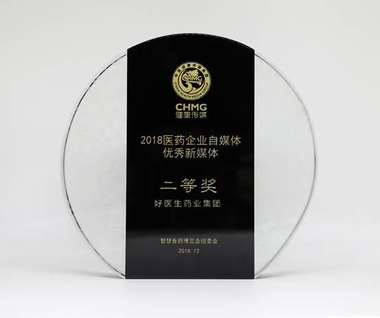 好医生集团官方微信荣获2018医药企业自媒体优秀新媒体称号