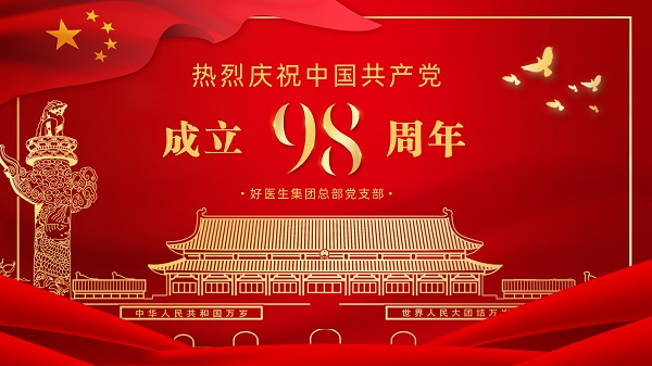 """好医生集团组织开展形式多样的""""庆七一""""主题党日活动"""