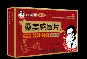 好醫生【遵(zun)老】桑姜感冒片(pian)(24片(pian))