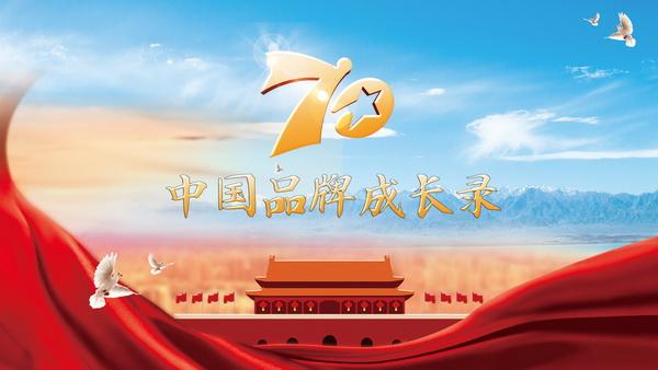 【中国品牌网】 70年,中国品牌成长录--好医生集团