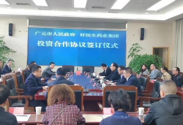 好医生集团与广元市人民政府签订中医药大健康投资协议