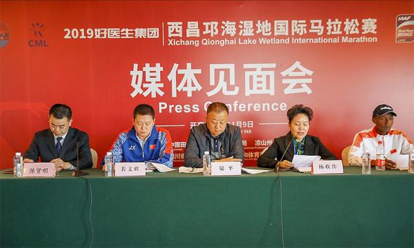 西昌国际马拉松媒体见面会  好医生集团独家总冠名授牌