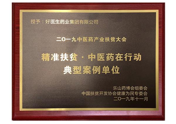 """好医生集团被荣誉授予""""精准扶贫·中医药在行动""""典型案例单位"""