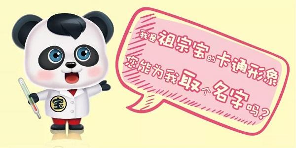 【取名赢豪礼】祖宗宝卡通形象全民征名活动,赢取5千元现金或华为mate30等豪礼!
