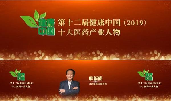 耿福能董事长获评健康中国(2019年度)十大医药产业人物