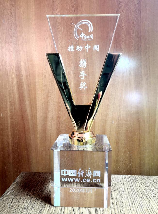 """好bob娱乐集团荣获2019""""推动中国""""影响力品牌携手奖"""