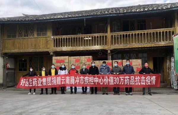 援战疫情再行动 好医生集团向云南腾冲市疾控中心捐赠价值30余万药品