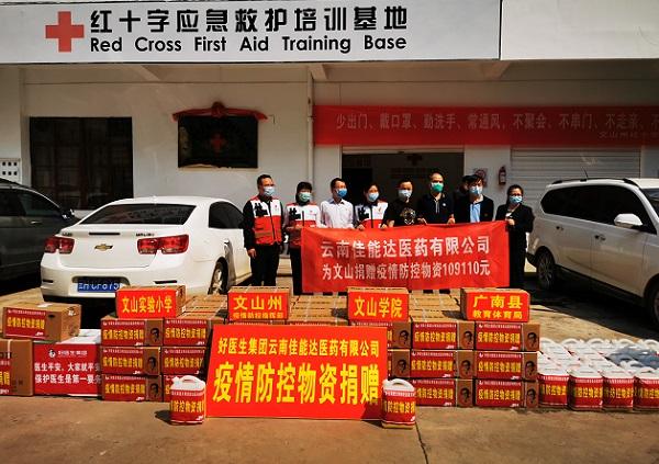 云南佳能达医药捐赠10万余元防疫物资助力学校安全开学
