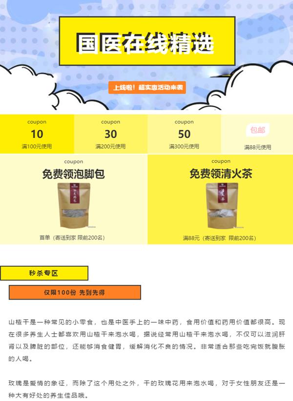 好bob手机国医精选商城4月9日上线,登录还能免费领取好礼!