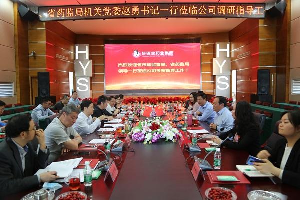 四川省市场监管局领导调研好医生攀西药业