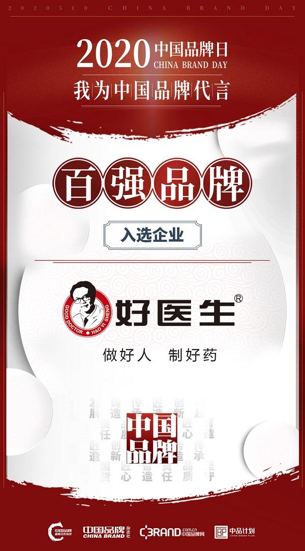 """好医生荣登""""中国品牌日·我为中国品牌代言""""百强品牌榜单"""