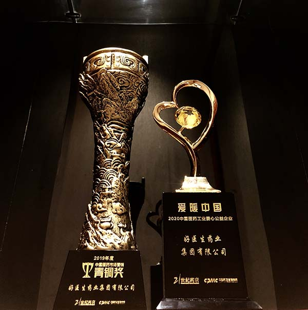 2020年中国药店管理峰会,好bob娱乐斩获两个重磅奖项