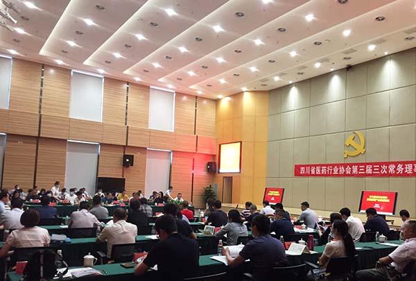 四川省医药行业协会常务理事会第三次会议在蓉召开