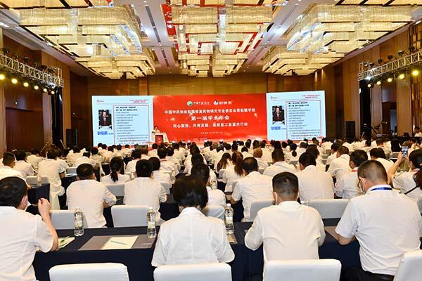 中国中药协会黏膜修复药物研究专业委员会胃黏膜学组第一届学术年会在西安成功举办