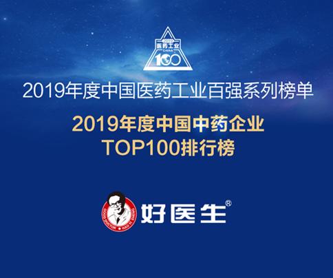 领跑中国医药工业 好医生集团再登中国中药企业百强榜