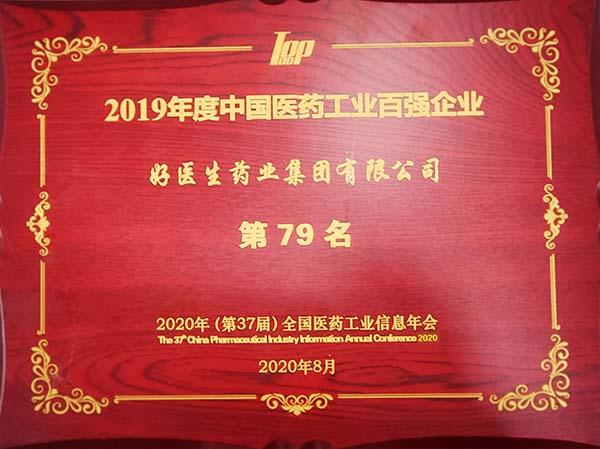 连续9年上榜!好医生集团荣列工信部2019年度中国医药工业百强