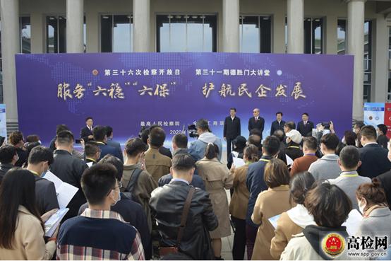 耿福能董事长参加最高人民检察院第三十六次开放日活动