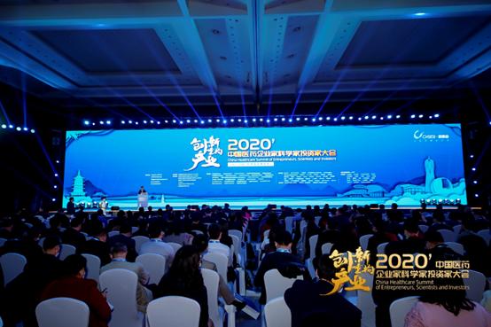 """好医生集团获""""2020中国医药企业社会公益责任奖"""""""