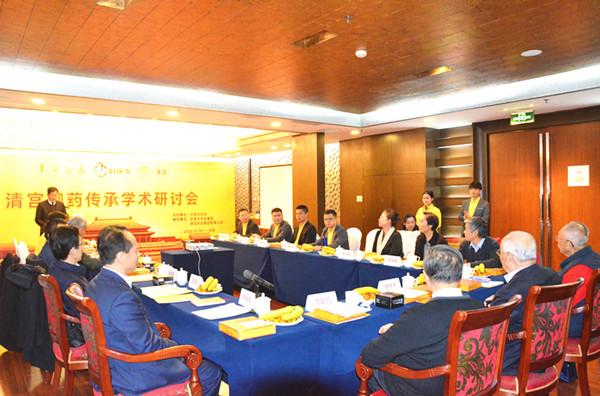 清宫御药传承学术研讨会在北京召开