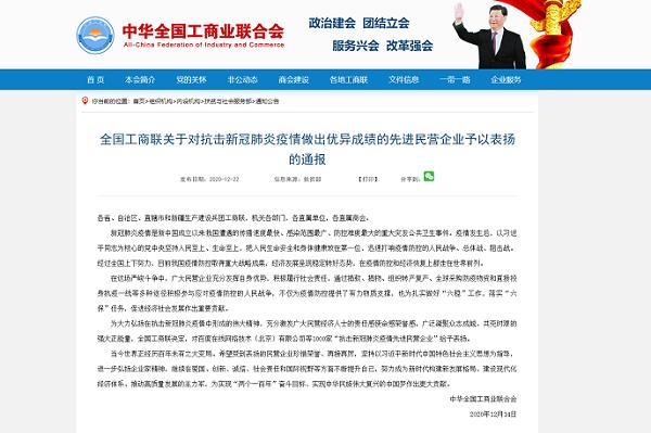 """好医生集团荣获全国工商联""""抗击新冠肺炎疫情先进民营企业""""称号"""