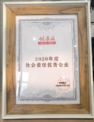 """好医生集团荣获""""2020年度社会责任优秀企业奖"""""""