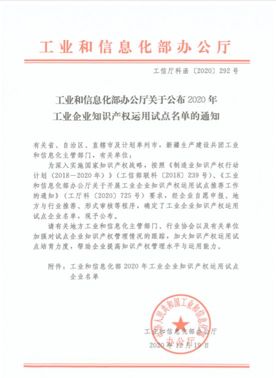 """好医生集团入选国家工信部""""工业企业知识产权运用试点企业"""""""