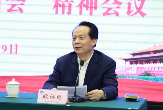 """四川省工商联学习传达""""两会""""精神 耿福能董事长交流发言"""