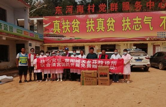 医药人在行动,清宫药业携多家诊所捐赠援豫