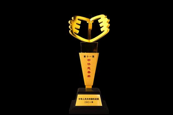 """耿福能董事长荣获我国慈善领域政府最高奖项——""""中华慈善奖"""""""