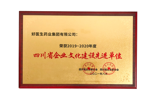 """好医生集团荣获""""四川省企业文化建设先进单位"""""""